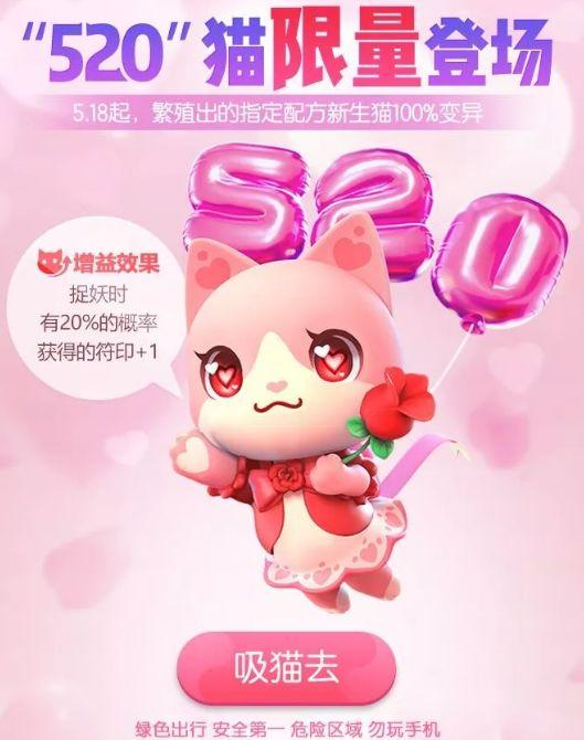 一起来捉妖520以爱之名套装猫小毛毛配方攻略 小毛毛配方公式是什么?
