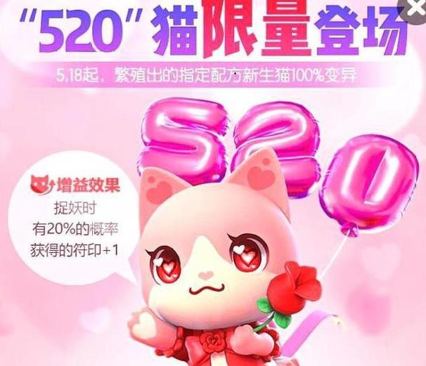 一起来捉妖520套装猫配方是什么 520套装猫配方一览
