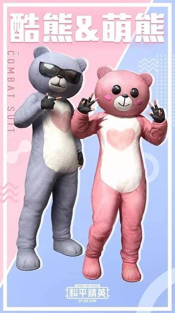 和平精英情侣萌熊套装免费获得方法