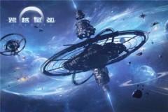 跨越星弧飞船装备用什么好?飞船装备选择攻略