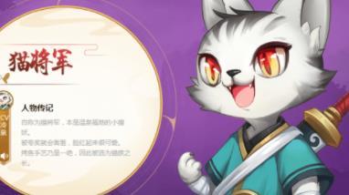 云梦四时歌猫将军星宿搭配推荐