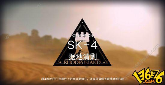 明日方舟资源保障SK-4怎么过 SK-4阵容怎么搭配[多图]图片1
