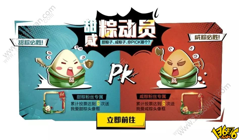 和平精英粽子投票选哪个好 甜粽子和咸粽子选哪个[多图]图片1