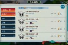 剑网3指尖江湖精五插六是什么意思?