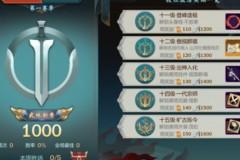 剑网3指尖江湖名剑大会段位奖励有哪些?JJC段位奖励一览