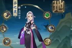 剑网3指尖江湖谷之岚特性带什么好?谷之岚特性选择攻略
