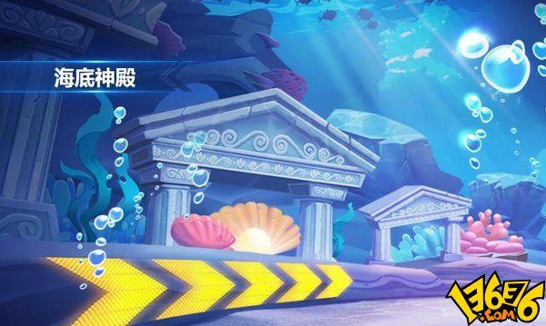 跑跑卡丁车手游海底神殿怎么跑?海底神殿跑法技巧