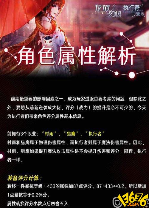 龙族幻想执行官营地新手成长攻略图解