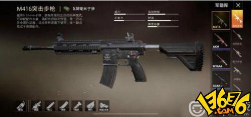 和平精英萌新适合使用什么枪械?