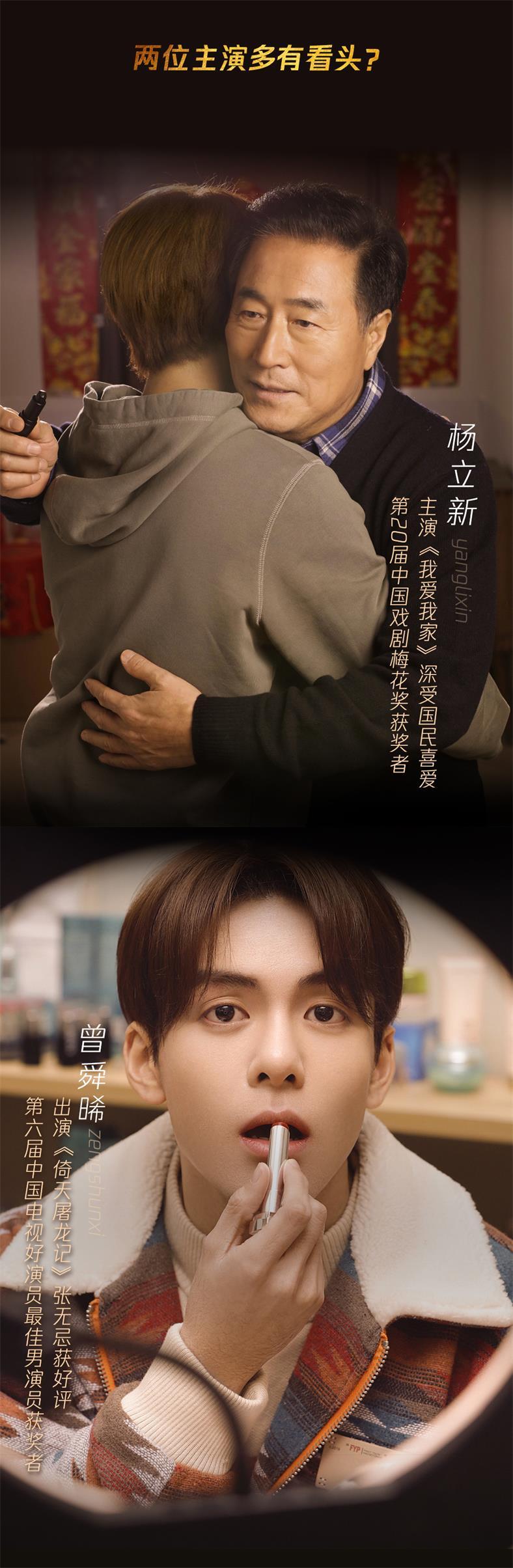 腾讯棋牌2020新春微电影《三十》预告片抢先看,心里的话、牌局上说