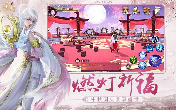中秋国庆双节至 《蜀门手游》全民祈福贺盛世