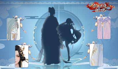 《新剑侠情缘手游》首套国风汉服外装即将上线