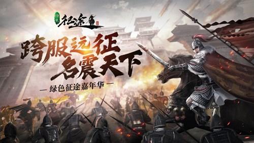 """《绿色征途》手游全新职业""""剑客""""即将来袭,强势开启1周年庆"""