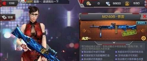 cf手游苍雷如何换购 M240B苍雷换购方法介绍