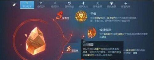 龙族幻想双生血统技能搭配攻略 龙族幻想双生血统技能搭配方式