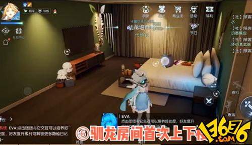 龙族幻想驯龙室神秘房间异闻怎么做?