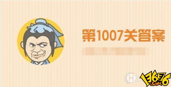 成语小秀才第1007关答案介绍 成语小秀才第1007关答案攻略