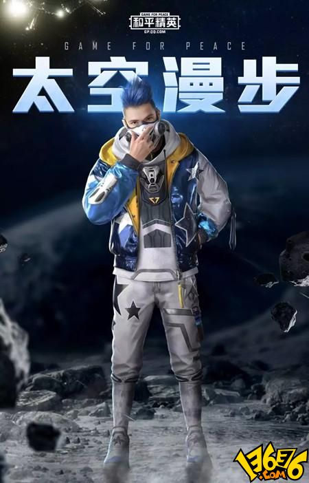 《和平精英》太空漫步套装获取攻略 《和平精英》太空漫步套装获取方式