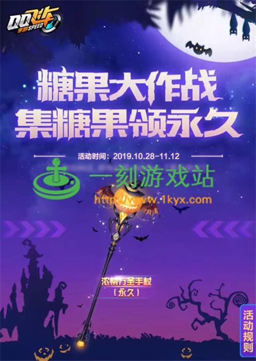 QQ飞车手游万圣节有什么活动_QQ飞车手游2019万圣节活动详情介绍