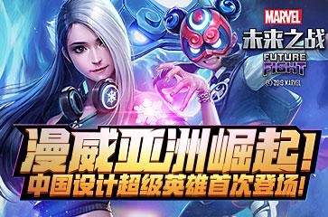 漫威亚洲崛起!中国设计超级英雄首次登场!