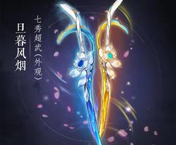 《剑网3:指尖江湖》老五门超武上线,哪把是你最爱?