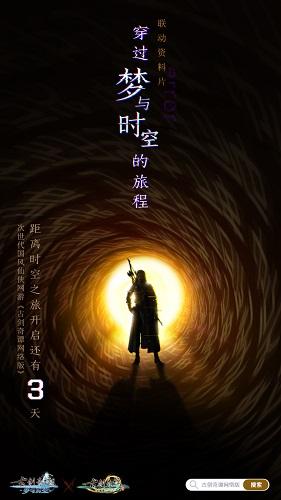 """图006《古剑奇谭三》的故人竟然出现在了""""战争位面•幻念之境"""".jpg"""
