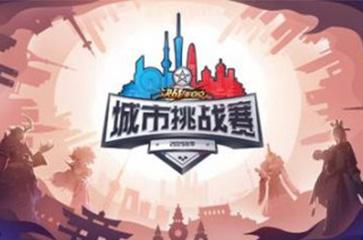 再创佳绩 《决战平安京》城市挑战赛推动电竞新布局