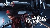 《剑网3》凌雪阁门派轻功大片首映