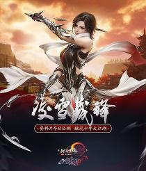 """《剑网3》""""凌雪藏锋""""CG震撼首映"""