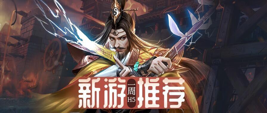 一周H5新游推荐【129期】