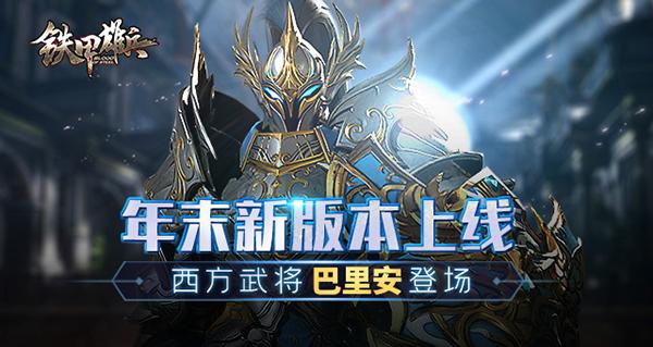 """《铁甲雄兵》新版本上线  西方武将""""巴里安""""登场"""