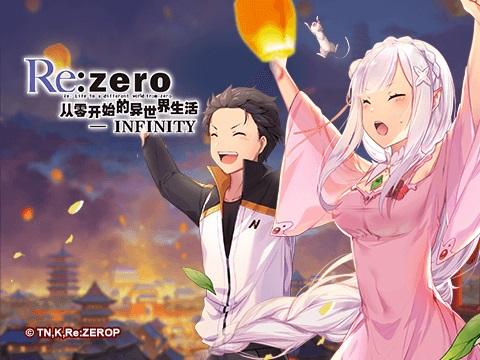 三次元的异世界《Re:Zero-INFINITY》萤火虫漫展火爆回顾