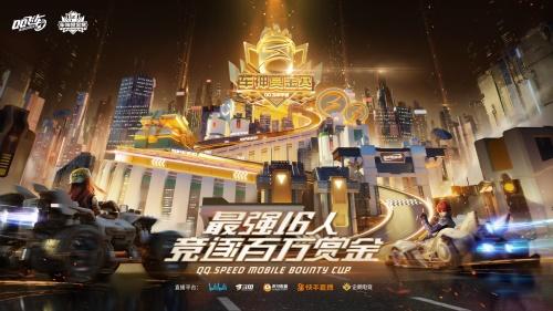 QQ飞车手游车神赏金赛 | 17点燃擎开战 观赛钻石送不停!
