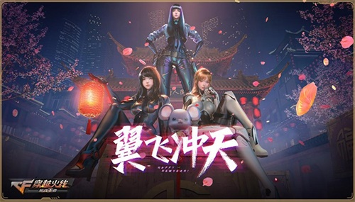 """新模式新玩法新福利!CF手游""""翼飞冲天""""新春版本今日发布"""