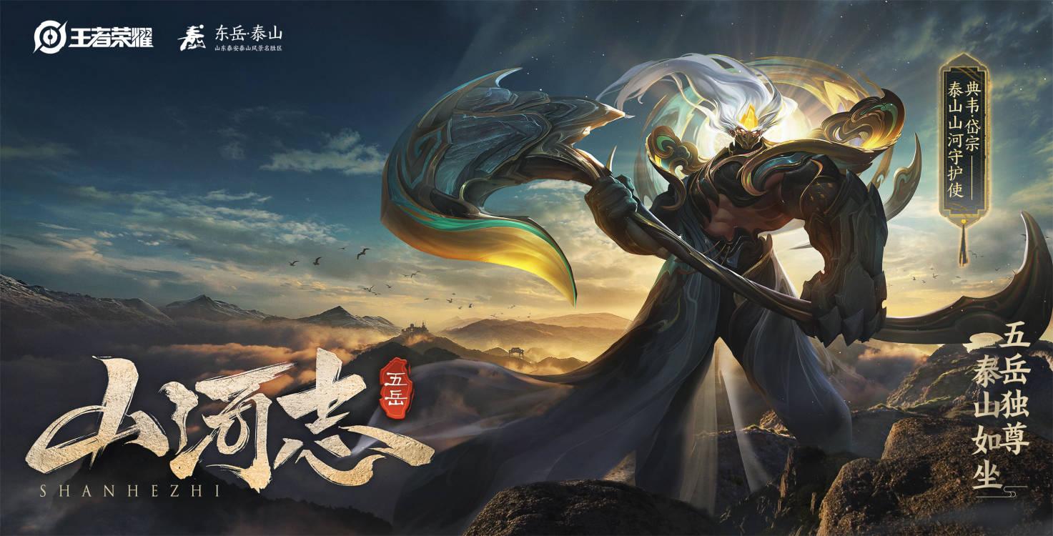 王者荣耀×中华五岳︱鼠年五岳主题限定皮肤新春上线!