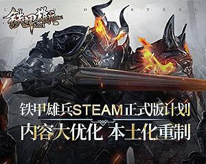 《铁甲雄兵》steam正式版计划: 内容大优化  本土化重制