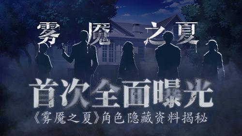 首次全面曝光《雾魇之夏》角色隐藏资料揭秘
