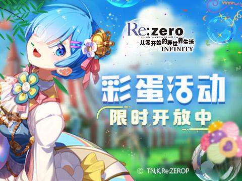 赢正版手办!《Re:Zero-INFINITY》彩蛋活动奖励大赏