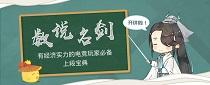 《剑网3》大师赛八强今晚决出 全民应援活动明日开启