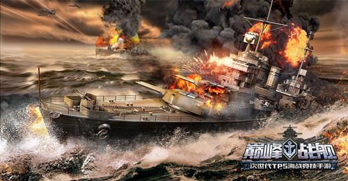 《巅峰战舰》四周年版本更新 多项全新玩法,即将盛大开幕!