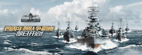 王者舰队即将揭晓!《巅峰战舰》4周年舰队争霸赛火热开打中!