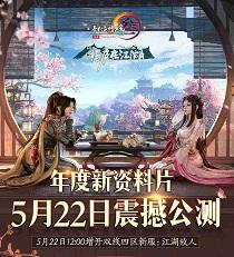 精彩家园即将上线 《剑网3》新资料片公测定档5.22