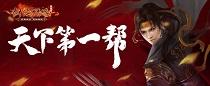 《剑网1》天下第一帮冠军之师诞生