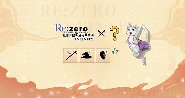 从零开始的异世界联动?!《Re:Zero-INFINITY》全新版本即将公布!
