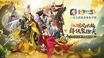 《剑网3:指尖江湖》 大唐群侠志·谢云流传全网震撼上映