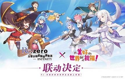 最强异世界联动!《Re:Zero-INFINITY》x《为美好的世界献上祝福!》明日上线!