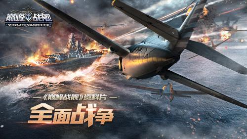 《巅峰战舰》7月16日版本更新 开启你的夏日狂欢盛宴