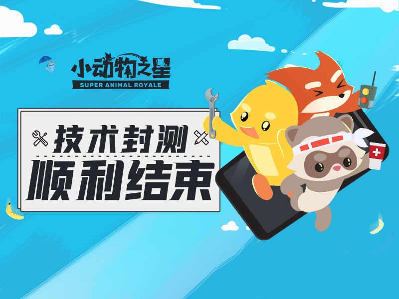 《小动物之星》手游安卓首次封测顺利结束