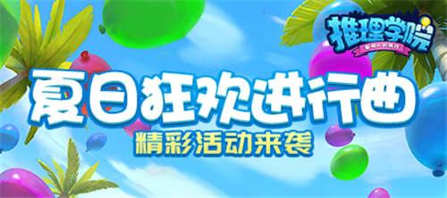 《推理学院》暑假狂欢活动7月24日开启
