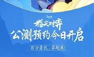 你熟悉的江湖有新玩法了 《剑网3指尖对弈》公测预约开启